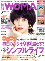 日経WOMAN(月刊誌)(3 March 2020)(雑誌)