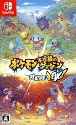 ポケモン不思議のダンジョン 救助隊DX(ゲーム)