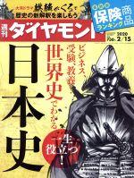 週刊 ダイヤモンド(週刊誌)(2020 2/15)(雑誌)