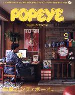 POPEYE(月刊誌)(3 2020 March)(雑誌)