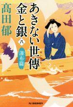 あきない世傳 金と銀 瀑布篇(ハルキ文庫時代小説文庫)(八)(文庫)