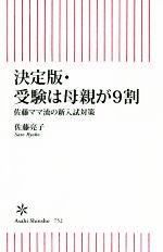 決定版・受験は母親が9割 佐藤ママ流の新入試対策(朝日新書752)(新書)