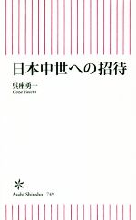 日本中世への招待(朝日新書749)(新書)