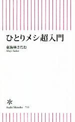 ひとりメシ超入門 ショージ君の「メシ十則」初公開(朝日新書)(新書)