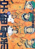 宇宙兄弟(37)(モーニングKC)(大人コミック)