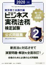 ビジネス実務法務検定試験2級公式問題集(2020年度版)(単行本)