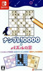 ナンプレ10000+パズルの窓(ゲーム)
