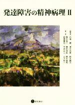 発達障害の精神病理(Ⅱ)(単行本)