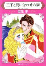 王子と間に合わせの妻(ハーレクインC)(大人コミック)