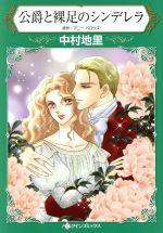 公爵と裸足のシンデレラ(ハーレクインC)(大人コミック)