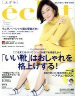 eclat(月刊誌)(3 2020 March)(雑誌)