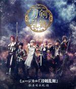 ミュージカル『刀剣乱舞』~葵咲本紀~(Blu-ray Disc)(BLU-RAY DISC)(DVD)
