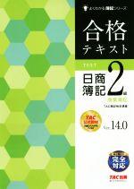 合格テキスト日商簿記2級 商業簿記 Ver.14.0(よくわかる簿記シリーズ)(単行本)
