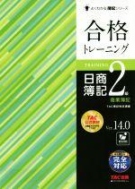 合格トレーニング日商簿記2級 商業簿記 Ver.14.0(よくわかる簿記シリーズ)(単行本)