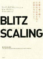 BLITZ SCALING 苦難を乗り越え、圧倒的な成果を出す武器を共有しよう(単行本)