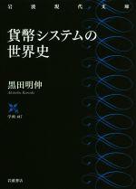 貨幣システムの世界史(岩波現代文庫)(文庫)