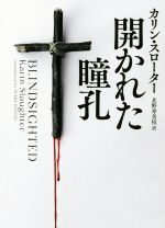 開かれた瞳孔(ハーパーBOOKS)(文庫)