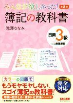 みんなが欲しかった!簿記の教科書日商3級 商業簿記 第8版(みんなが欲しかったシリーズ)(単行本)