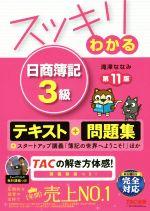 スッキリわかる 日商簿記3級 第11版(すっきりわかるシリーズ)(単行本)