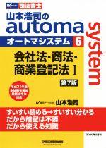 山本浩司のautoma system 会社法・商法・商業登記法Ⅰ 第7版 司法書士(6)(単行本)