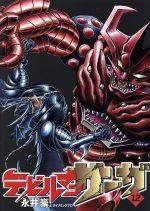 デビルマンサーガ(12)(ビッグCスペシャル)(大人コミック)