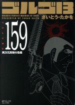 ゴルゴ13(コンパクト版)(159)(SPCコンパクト)(大人コミック)