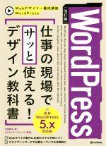 WordPress 仕事の現場でサッと使える!デザイン教科書 改訂版 WordPress5.x対応版(Webデザイナー養成講座)(単行本)
