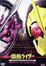 仮面ライダー 令和 ザ・ファースト・ジェネレーション(通常)(DVD)