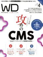 Web Designing(隔月刊誌)(Vol.201 2020年4月号)(雑誌)