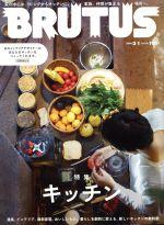 BRUTUS(隔週刊誌)(2020 3/1)(雑誌)