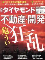 週刊 ダイヤモンド(週刊誌)(2020 2/22)(雑誌)
