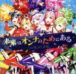 「劇場版マクロスΔ 絶対LIVE!!!!!!」イメージソング 未来はオンナのためにある(初回限定盤)(Blu-ray Disc付)(Blu-ray Disc1枚付)(通常)(CDS)