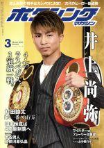 ボクシングマガジン(月刊誌)(No.637 2020年3月号)(雑誌)