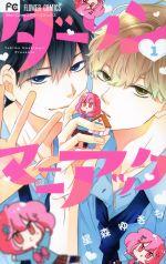 ダーリンマニアック(1)(フラワーC少コミ)(少女コミック)