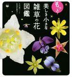 もっと美しき小さな雑草の花図鑑(単行本)