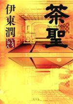 茶聖(単行本)