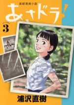 あさドラ!(3)(ビッグCスペシャル)(大人コミック)