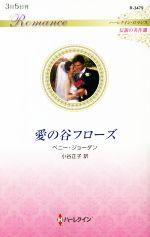 愛の谷フローズ ハーレクイン・ロマンス 伝説の名作選(ハーレクイン・ロマンス)(新書)