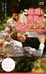 侯爵と男装のシンデレラ(ハーレクイン・ヒストリカル・スペシャル)(新書)