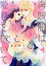 海賊船は月と星と姫君を抱いて(エメラルドCロマンス)(大人コミック)