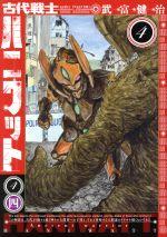 古代戦士ハニワット(4)(アクションC)(大人コミック)