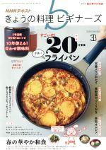 NHK きょうの料理ビギナーズ(月刊誌)(3 2020 March)(雑誌)