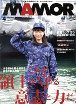 MAMOR(マモル)(月刊誌)(4 vol.158 April 2020)(雑誌)