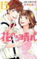 花のち晴れ 花男Next Season(15)(ジャンプC+)(少年コミック)