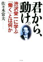君から、動け。 渋沢栄一に学ぶ「働く」とは何か(単行本)