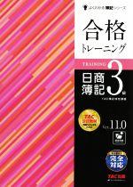 合格トレーニング 日商簿記3級 Ver.11.0(よくわかる簿記シリーズ)(単行本)