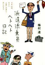 派遣添乗員ヘトヘト日記 当年66歳、本日も日雇い派遣で旅に出ます。(単行本)