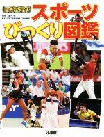 キッズペディア スポーツびっくり図鑑(児童書)