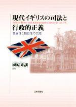 現代イギリスの司法と行政的正義 普遍性と独自性の交錯(単行本)