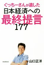 日本経済への最終提言177 ぐっちーさんが遺した(単行本)